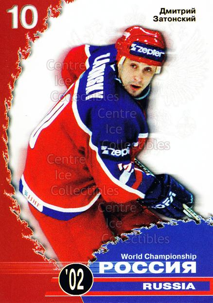 2002-03 Russian World Championships #19 Dmitri Zatonsky<br/>2 In Stock - $3.00 each - <a href=https://centericecollectibles.foxycart.com/cart?name=2002-03%20Russian%20World%20Championships%20%2319%20Dmitri%20Zatonsky...&quantity_max=2&price=$3.00&code=100179 class=foxycart> Buy it now! </a>