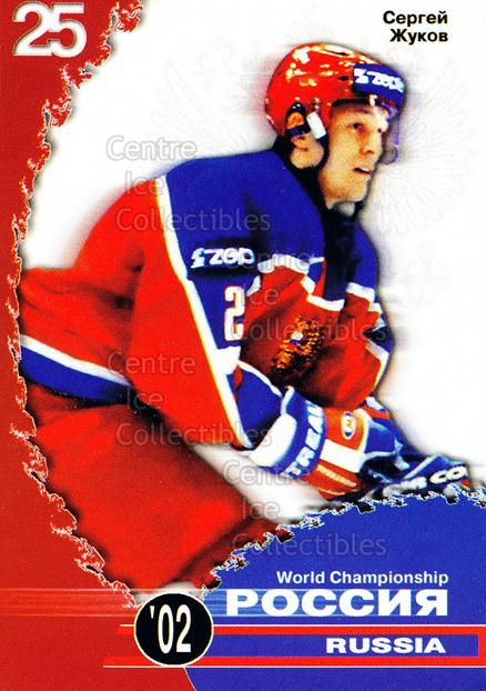 2002-03 Russian World Championships #20 Sergei Zhukov<br/>2 In Stock - $3.00 each - <a href=https://centericecollectibles.foxycart.com/cart?name=2002-03%20Russian%20World%20Championships%20%2320%20Sergei%20Zhukov...&quantity_max=2&price=$3.00&code=100181 class=foxycart> Buy it now! </a>