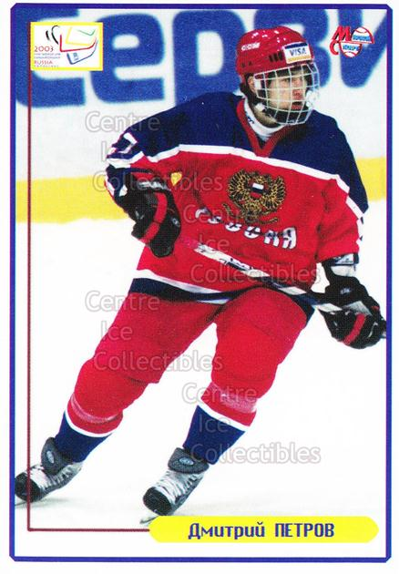 2003-04 Russian Under 18 Team #2 Dmitri Petrov<br/>3 In Stock - $3.00 each - <a href=https://centericecollectibles.foxycart.com/cart?name=2003-04%20Russian%20Under%2018%20Team%20%232%20Dmitri%20Petrov...&quantity_max=3&price=$3.00&code=110819 class=foxycart> Buy it now! </a>