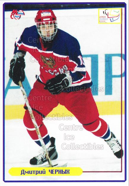 2003-04 Russian Under 18 Team #7 Dmitri Chernykh<br/>5 In Stock - $3.00 each - <a href=https://centericecollectibles.foxycart.com/cart?name=2003-04%20Russian%20Under%2018%20Team%20%237%20Dmitri%20Chernykh...&quantity_max=5&price=$3.00&code=110826 class=foxycart> Buy it now! </a>