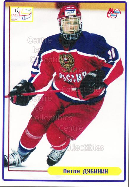 2003-04 Russian Under 18 Team #8 Anton Dubinin<br/>5 In Stock - $3.00 each - <a href=https://centericecollectibles.foxycart.com/cart?name=2003-04%20Russian%20Under%2018%20Team%20%238%20Anton%20Dubinin...&quantity_max=5&price=$3.00&code=110827 class=foxycart> Buy it now! </a>