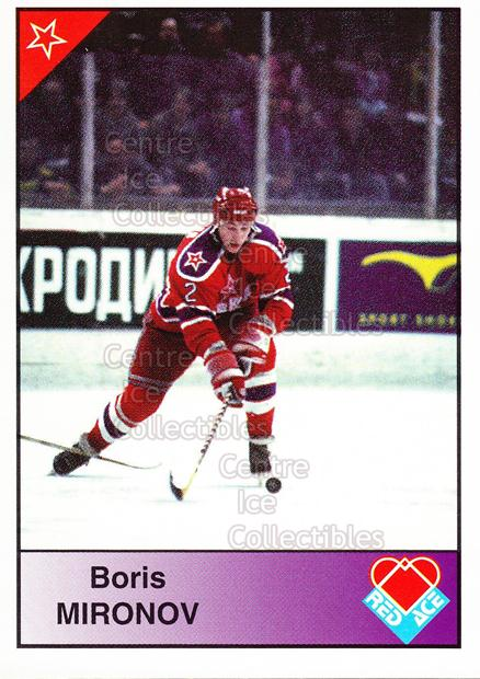 1992-93 Russian Stars Red Ace B #21 Boris Mironov<br/>10 In Stock - $3.00 each - <a href=https://centericecollectibles.foxycart.com/cart?name=1992-93%20Russian%20Stars%20Red%20Ace%20B%20%2321%20Boris%20Mironov...&price=$3.00&code=11616 class=foxycart> Buy it now! </a>