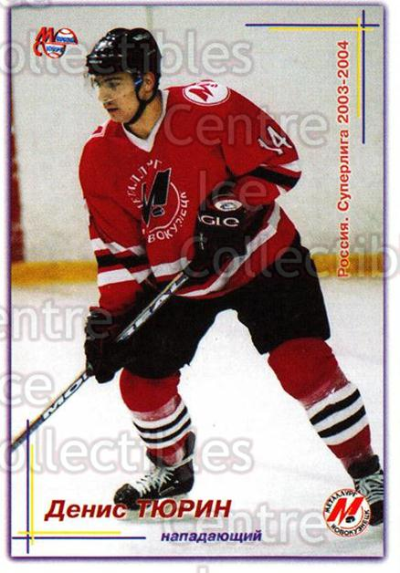 <a href=index.aspx?SetName=2003-04%20Russian%20Hockey%20League>2003-04 Russian Hockey League</a> #2 <a href=index.aspx?PlayerName=Denis%20Tyrin> Denis Tyrin</a><br/>1 in stock - $2.00 each - <a href=https://centericecollectibles.foxycart.com/cart?name=2003-04%20Russian%20Hockey%20League%20%232%20Denis%20Tyrin...&price=$2.00&code=117768 class=foxycart> Buy it now! </a>