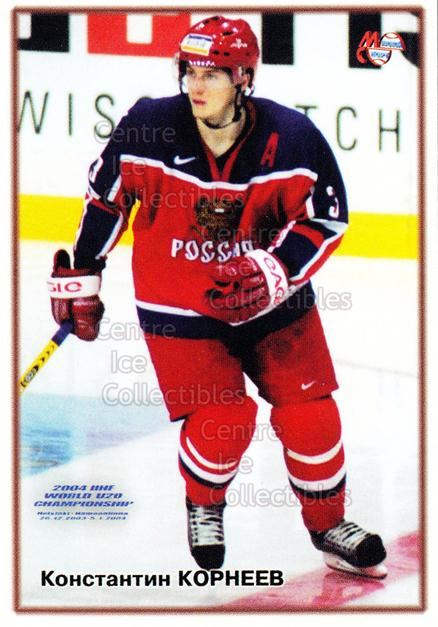 2004-05 Russian World Junior Team #1 Konstantin Korneev<br/>2 In Stock - $2.00 each - <a href=https://centericecollectibles.foxycart.com/cart?name=2004-05%20Russian%20World%20Junior%20Team%20%231%20Konstantin%20Korn...&quantity_max=2&price=$2.00&code=121386 class=foxycart> Buy it now! </a>