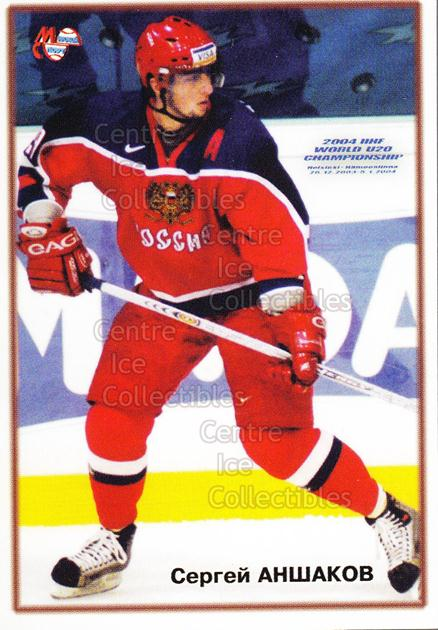 2004-05 Russian World Junior Team #10 Sergei Anshakov<br/>4 In Stock - $2.00 each - <a href=https://centericecollectibles.foxycart.com/cart?name=2004-05%20Russian%20World%20Junior%20Team%20%2310%20Sergei%20Anshakov...&quantity_max=4&price=$2.00&code=121387 class=foxycart> Buy it now! </a>