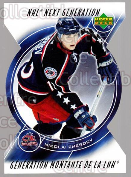 2005-06 McDonalds Upper Deck Next Generation #4 Nikolai Zherdev<br/>2 In Stock - $5.00 each - <a href=https://centericecollectibles.foxycart.com/cart?name=2005-06%20McDonalds%20Upper%20Deck%20Next%20Generation%20%234%20Nikolai%20Zherdev...&quantity_max=2&price=$5.00&code=127142 class=foxycart> Buy it now! </a>