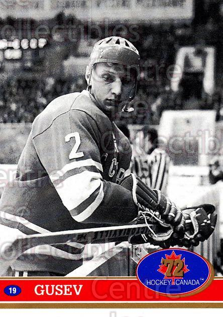 Center Ice Collectibles - Alexander Gusev Hockey Cards