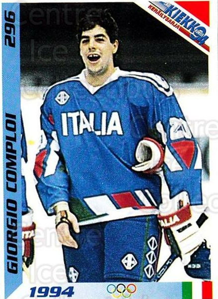 1994 Finnish Jaa Kiekko #296 Giorgio Comploi<br/>4 In Stock - $2.00 each - <a href=https://centericecollectibles.foxycart.com/cart?name=1994%20Finnish%20Jaa%20Kiekko%20%23296%20Giorgio%20Comploi...&quantity_max=4&price=$2.00&code=149386 class=foxycart> Buy it now! </a>