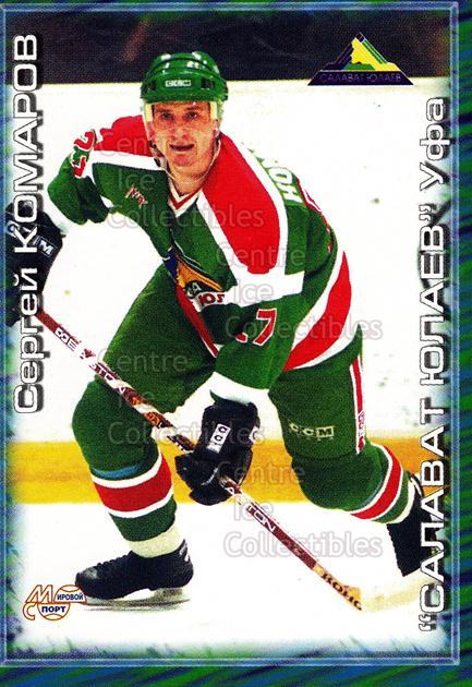 2000-01 Russian Hockey League #247 Sergei Komarov<br/>3 In Stock - $2.00 each - <a href=https://centericecollectibles.foxycart.com/cart?name=2000-01%20Russian%20Hockey%20League%20%23247%20Sergei%20Komarov...&price=$2.00&code=162276 class=foxycart> Buy it now! </a>