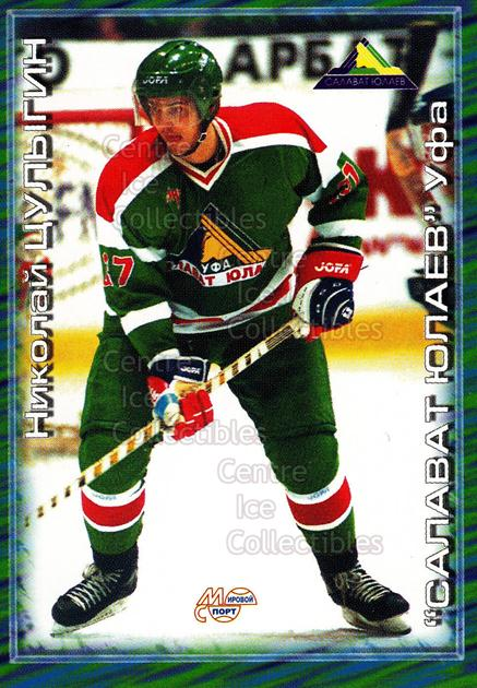 2000-01 Russian Hockey League #250 Nikolai Tsulygin<br/>2 In Stock - $2.00 each - <a href=https://centericecollectibles.foxycart.com/cart?name=2000-01%20Russian%20Hockey%20League%20%23250%20Nikolai%20Tsulygi...&price=$2.00&code=162280 class=foxycart> Buy it now! </a>