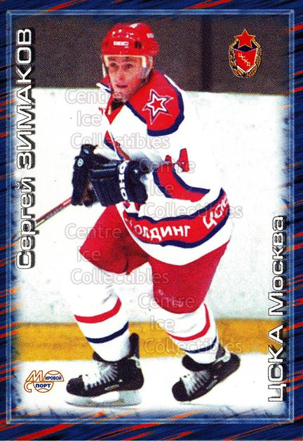 2000-01 Russian Hockey League #256 Sergei Zimakov<br/>1 In Stock - $2.00 each - <a href=https://centericecollectibles.foxycart.com/cart?name=2000-01%20Russian%20Hockey%20League%20%23256%20Sergei%20Zimakov...&price=$2.00&code=162286 class=foxycart> Buy it now! </a>