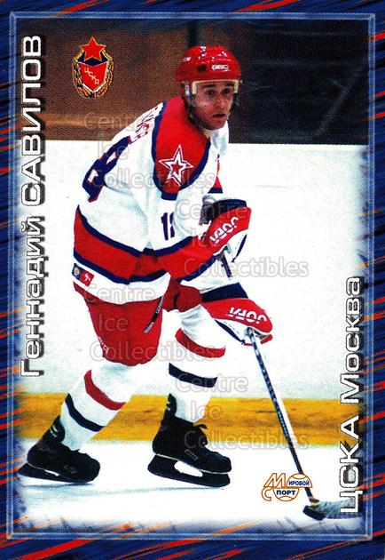 2000-01 Russian Hockey League #257 Gennady Savilov<br/>1 In Stock - $2.00 each - <a href=https://centericecollectibles.foxycart.com/cart?name=2000-01%20Russian%20Hockey%20League%20%23257%20Gennady%20Savilov...&price=$2.00&code=162287 class=foxycart> Buy it now! </a>