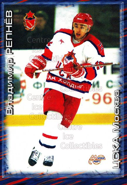 2000-01 Russian Hockey League #276 Vladimir Repneev<br/>1 In Stock - $2.00 each - <a href=https://centericecollectibles.foxycart.com/cart?name=2000-01%20Russian%20Hockey%20League%20%23276%20Vladimir%20Repnee...&price=$2.00&code=162308 class=foxycart> Buy it now! </a>