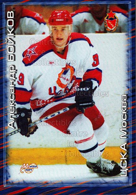 2000-01 Russian Hockey League #277 Alexander Boikov<br/>1 In Stock - $2.00 each - <a href=https://centericecollectibles.foxycart.com/cart?name=2000-01%20Russian%20Hockey%20League%20%23277%20Alexander%20Boiko...&price=$2.00&code=162309 class=foxycart> Buy it now! </a>