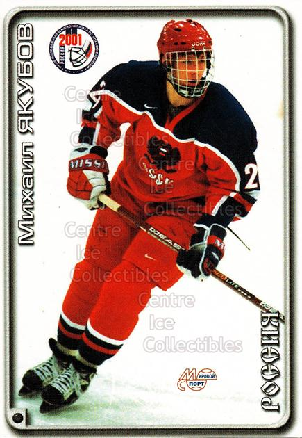 2000-01 Russian Hockey League #293 Mikhail Yakubov<br/>5 In Stock - $2.00 each - <a href=https://centericecollectibles.foxycart.com/cart?name=2000-01%20Russian%20Hockey%20League%20%23293%20Mikhail%20Yakubov...&price=$2.00&code=162327 class=foxycart> Buy it now! </a>