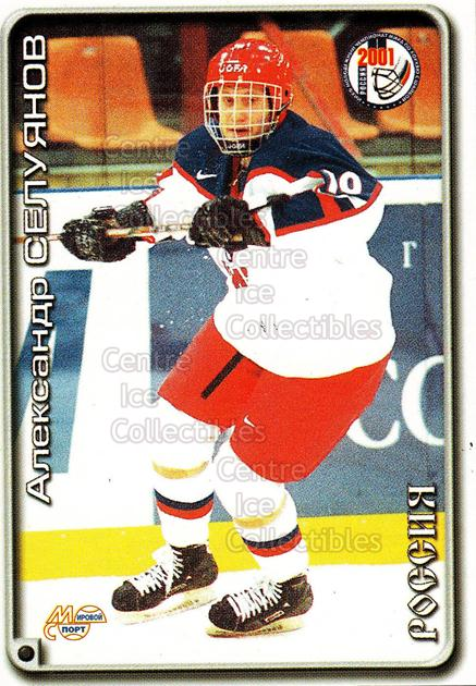 2000-01 Russian Hockey League #305 Alexander Seluyanov<br/>6 In Stock - $2.00 each - <a href=https://centericecollectibles.foxycart.com/cart?name=2000-01%20Russian%20Hockey%20League%20%23305%20Alexander%20Seluy...&price=$2.00&code=162340 class=foxycart> Buy it now! </a>