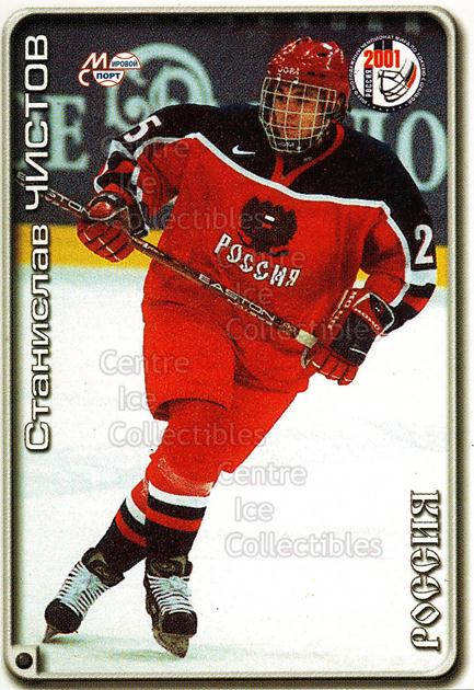 2000-01 Russian Hockey League #307 Stanislav Chistov<br/>12 In Stock - $2.00 each - <a href=https://centericecollectibles.foxycart.com/cart?name=2000-01%20Russian%20Hockey%20League%20%23307%20Stanislav%20Chist...&price=$2.00&code=162342 class=foxycart> Buy it now! </a>