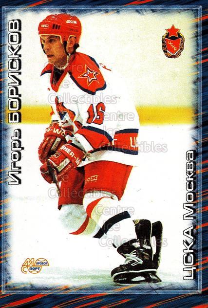 2000-01 Russian Hockey League #310 Igor Boriskov<br/>1 In Stock - $2.00 each - <a href=https://centericecollectibles.foxycart.com/cart?name=2000-01%20Russian%20Hockey%20League%20%23310%20Igor%20Boriskov...&price=$2.00&code=162346 class=foxycart> Buy it now! </a>