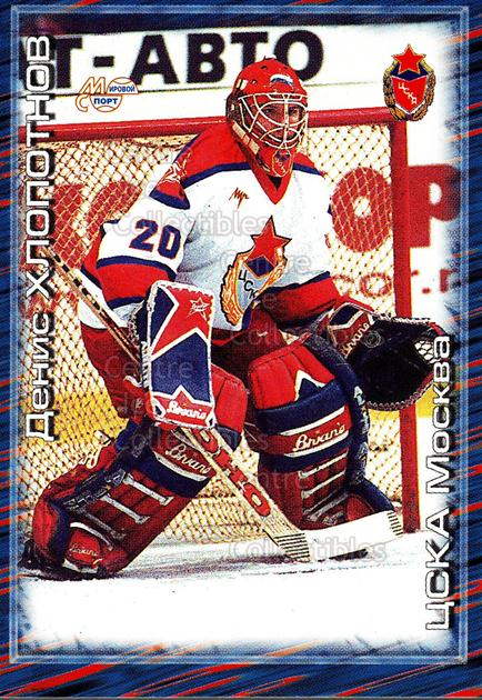 2000-01 Russian Hockey League #324 Denis Khlopotnov<br/>1 In Stock - $2.00 each - <a href=https://centericecollectibles.foxycart.com/cart?name=2000-01%20Russian%20Hockey%20League%20%23324%20Denis%20Khlopotno...&price=$2.00&code=162361 class=foxycart> Buy it now! </a>