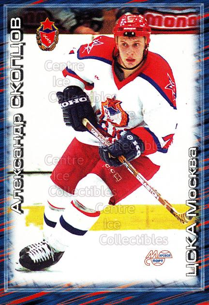 2000-01 Russian Hockey League #328 Alexander Skoptsev<br/>1 In Stock - $2.00 each - <a href=https://centericecollectibles.foxycart.com/cart?name=2000-01%20Russian%20Hockey%20League%20%23328%20Alexander%20Skopt...&price=$2.00&code=162365 class=foxycart> Buy it now! </a>
