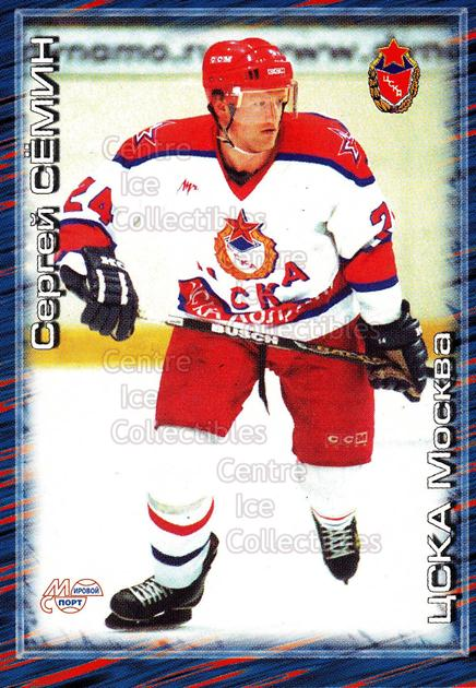 2000-01 Russian Hockey League #330 Sergei Semin<br/>1 In Stock - $2.00 each - <a href=https://centericecollectibles.foxycart.com/cart?name=2000-01%20Russian%20Hockey%20League%20%23330%20Sergei%20Semin...&price=$2.00&code=162368 class=foxycart> Buy it now! </a>