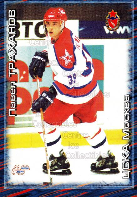 2000-01 Russian Hockey League #331 Pavel Trakhanov<br/>1 In Stock - $2.00 each - <a href=https://centericecollectibles.foxycart.com/cart?name=2000-01%20Russian%20Hockey%20League%20%23331%20Pavel%20Trakhanov...&price=$2.00&code=162369 class=foxycart> Buy it now! </a>