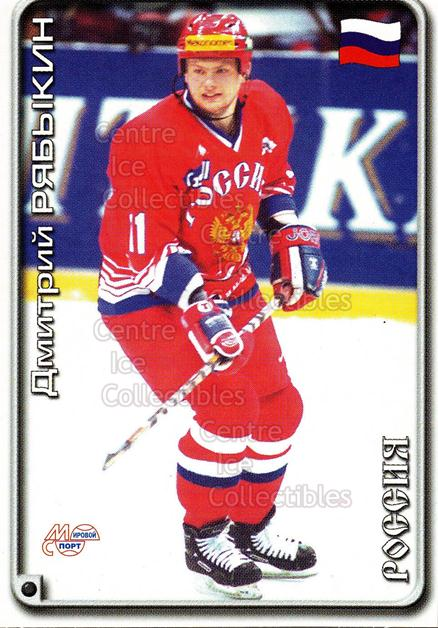 2000-01 Russian Hockey League #332 Dmitri Riabykin<br/>4 In Stock - $2.00 each - <a href=https://centericecollectibles.foxycart.com/cart?name=2000-01%20Russian%20Hockey%20League%20%23332%20Dmitri%20Riabykin...&price=$2.00&code=162370 class=foxycart> Buy it now! </a>
