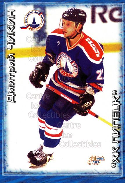 2000-01 Russian Hockey League #348 Dmitri Chikin<br/>5 In Stock - $2.00 each - <a href=https://centericecollectibles.foxycart.com/cart?name=2000-01%20Russian%20Hockey%20League%20%23348%20Dmitri%20Chikin...&price=$2.00&code=162385 class=foxycart> Buy it now! </a>