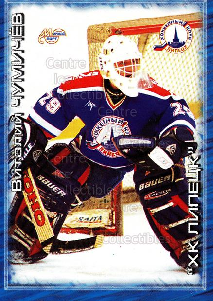 2000-01 Russian Hockey League #351 Vitali Chumicheev<br/>4 In Stock - $2.00 each - <a href=https://centericecollectibles.foxycart.com/cart?name=2000-01%20Russian%20Hockey%20League%20%23351%20Vitali%20Chumiche...&price=$2.00&code=162389 class=foxycart> Buy it now! </a>