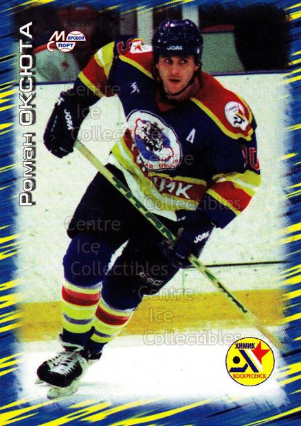 2000-01 Russian Hockey League #357 Roman Oksiuta<br/>2 In Stock - $2.00 each - <a href=https://centericecollectibles.foxycart.com/cart?name=2000-01%20Russian%20Hockey%20League%20%23357%20Roman%20Oksiuta...&price=$2.00&code=162395 class=foxycart> Buy it now! </a>