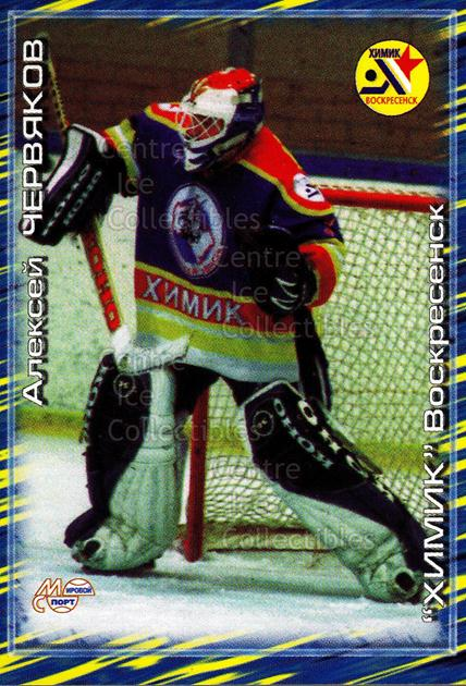 2000-01 Russian Hockey League #358 Alexei Chervyakov<br/>3 In Stock - $2.00 each - <a href=https://centericecollectibles.foxycart.com/cart?name=2000-01%20Russian%20Hockey%20League%20%23358%20Alexei%20Chervyak...&price=$2.00&code=162396 class=foxycart> Buy it now! </a>