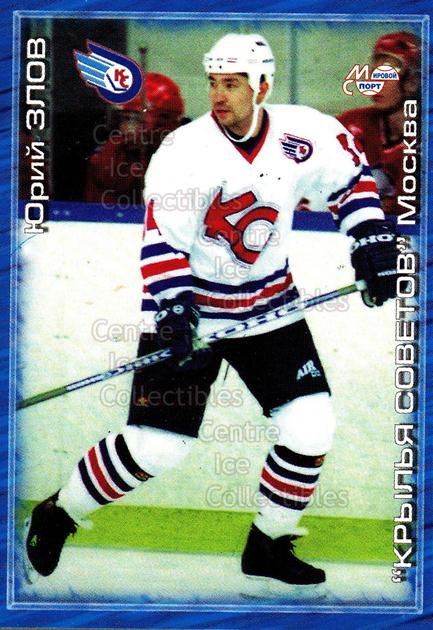 2000-01 Russian Hockey League #366 Yuri Zlov<br/>5 In Stock - $2.00 each - <a href=https://centericecollectibles.foxycart.com/cart?name=2000-01%20Russian%20Hockey%20League%20%23366%20Yuri%20Zlov...&price=$2.00&code=162405 class=foxycart> Buy it now! </a>