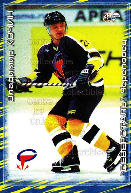 2000-01 Russian Hockey League #382 Vladimir Kochin<br/>4 In Stock - $2.00 each - <a href=https://centericecollectibles.foxycart.com/cart?name=2000-01%20Russian%20Hockey%20League%20%23382%20Vladimir%20Kochin...&price=$2.00&code=162423 class=foxycart> Buy it now! </a>