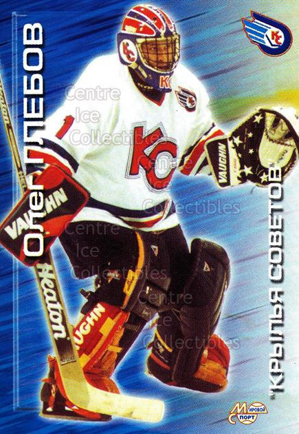 2000-01 Russian Hockey League #43 Oleg Glebov<br/>5 In Stock - $2.00 each - <a href=https://centericecollectibles.foxycart.com/cart?name=2000-01%20Russian%20Hockey%20League%20%2343%20Oleg%20Glebov...&price=$2.00&code=162441 class=foxycart> Buy it now! </a>