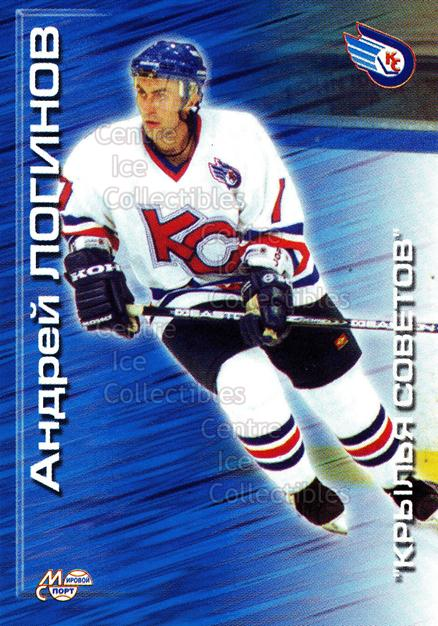 2000-01 Russian Hockey League #48 Andrei Loginov<br/>5 In Stock - $2.00 each - <a href=https://centericecollectibles.foxycart.com/cart?name=2000-01%20Russian%20Hockey%20League%20%2348%20Andrei%20Loginov...&price=$2.00&code=162445 class=foxycart> Buy it now! </a>