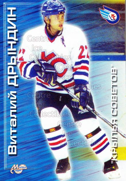 2000-01 Russian Hockey League #49 Vitali Drindeyen<br/>5 In Stock - $2.00 each - <a href=https://centericecollectibles.foxycart.com/cart?name=2000-01%20Russian%20Hockey%20League%20%2349%20Vitali%20Drindeye...&price=$2.00&code=162446 class=foxycart> Buy it now! </a>