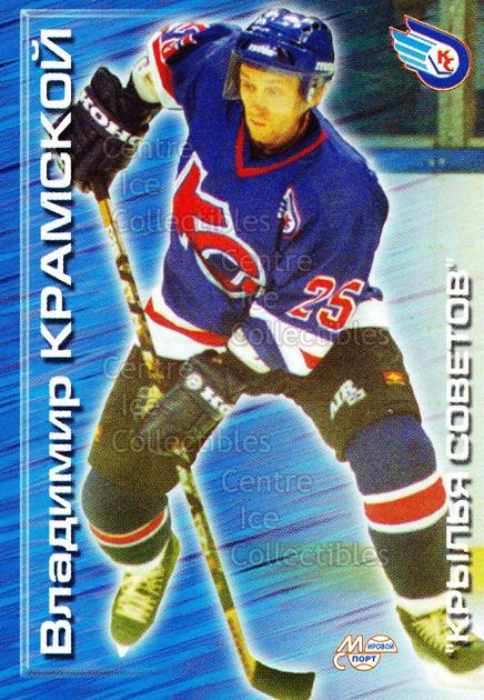2000-01 Russian Hockey League #51 Vladimir Kramskoy<br/>6 In Stock - $2.00 each - <a href=https://centericecollectibles.foxycart.com/cart?name=2000-01%20Russian%20Hockey%20League%20%2351%20Vladimir%20Kramsk...&price=$2.00&code=162449 class=foxycart> Buy it now! </a>