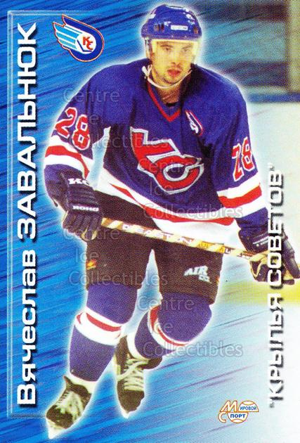 2000-01 Russian Hockey League #53 Vyacheslav Zhavaliuk<br/>4 In Stock - $2.00 each - <a href=https://centericecollectibles.foxycart.com/cart?name=2000-01%20Russian%20Hockey%20League%20%2353%20Vyacheslav%20Zhav...&price=$2.00&code=162451 class=foxycart> Buy it now! </a>