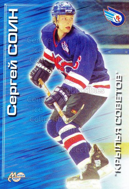 2000-01 Russian Hockey League #54 Sergei Soin<br/>6 In Stock - $2.00 each - <a href=https://centericecollectibles.foxycart.com/cart?name=2000-01%20Russian%20Hockey%20League%20%2354%20Sergei%20Soin...&price=$2.00&code=162452 class=foxycart> Buy it now! </a>