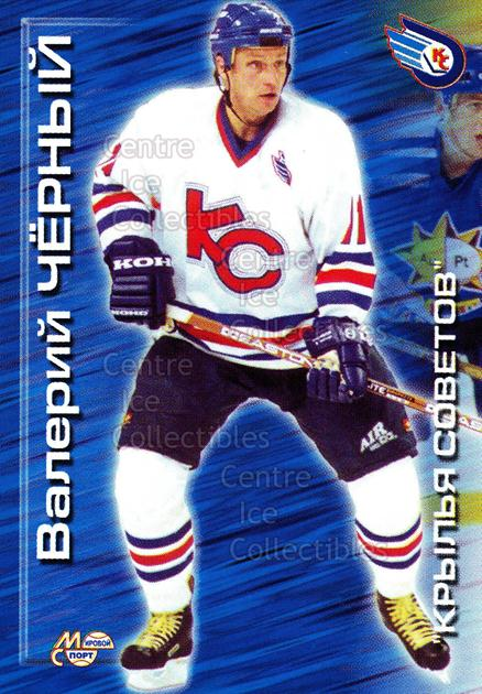 2000-01 Russian Hockey League #56 Valeri Cherny<br/>5 In Stock - $2.00 each - <a href=https://centericecollectibles.foxycart.com/cart?name=2000-01%20Russian%20Hockey%20League%20%2356%20Valeri%20Cherny...&price=$2.00&code=162454 class=foxycart> Buy it now! </a>