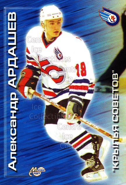 2000-01 Russian Hockey League #58 Alexander Ardashev<br/>4 In Stock - $2.00 each - <a href=https://centericecollectibles.foxycart.com/cart?name=2000-01%20Russian%20Hockey%20League%20%2358%20Alexander%20Ardas...&price=$2.00&code=162456 class=foxycart> Buy it now! </a>