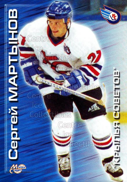2000-01 Russian Hockey League #61 Sergei Martinov<br/>4 In Stock - $2.00 each - <a href=https://centericecollectibles.foxycart.com/cart?name=2000-01%20Russian%20Hockey%20League%20%2361%20Sergei%20Martinov...&price=$2.00&code=162460 class=foxycart> Buy it now! </a>