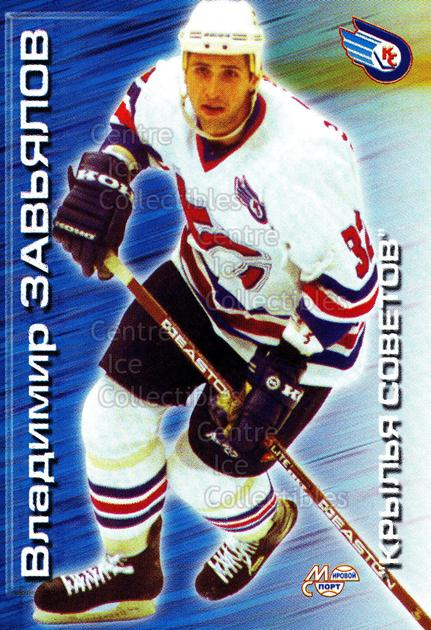 2000-01 Russian Hockey League #64 Vladimir Zhavyalov<br/>4 In Stock - $2.00 each - <a href=https://centericecollectibles.foxycart.com/cart?name=2000-01%20Russian%20Hockey%20League%20%2364%20Vladimir%20Zhavya...&price=$2.00&code=162463 class=foxycart> Buy it now! </a>