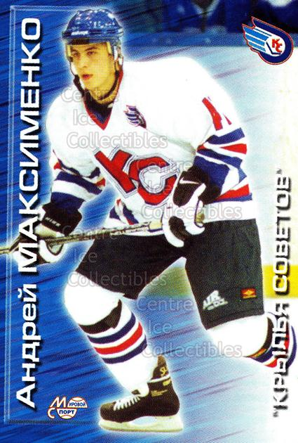 2000-01 Russian Hockey League #66 Andrei Maximenko<br/>4 In Stock - $2.00 each - <a href=https://centericecollectibles.foxycart.com/cart?name=2000-01%20Russian%20Hockey%20League%20%2366%20Andrei%20Maximenk...&price=$2.00&code=162465 class=foxycart> Buy it now! </a>