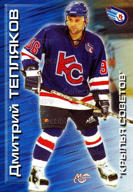 2000-01 Russian Hockey League #67 Dmitri Teplyakov<br/>5 In Stock - $2.00 each - <a href=https://centericecollectibles.foxycart.com/cart?name=2000-01%20Russian%20Hockey%20League%20%2367%20Dmitri%20Teplyako...&price=$2.00&code=162466 class=foxycart> Buy it now! </a>
