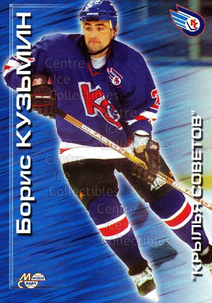 2000-01 Russian Hockey League #68 Boris Kuzmin<br/>4 In Stock - $2.00 each - <a href=https://centericecollectibles.foxycart.com/cart?name=2000-01%20Russian%20Hockey%20League%20%2368%20Boris%20Kuzmin...&price=$2.00&code=162467 class=foxycart> Buy it now! </a>