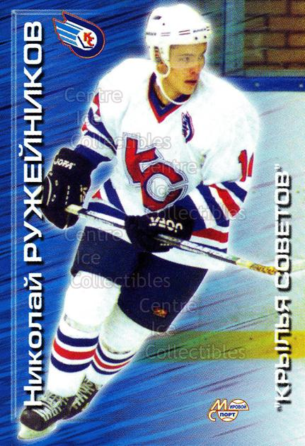 2000-01 Russian Hockey League #69 Nikolai Ruzhenikov<br/>5 In Stock - $2.00 each - <a href=https://centericecollectibles.foxycart.com/cart?name=2000-01%20Russian%20Hockey%20League%20%2369%20Nikolai%20Ruzheni...&price=$2.00&code=162468 class=foxycart> Buy it now! </a>