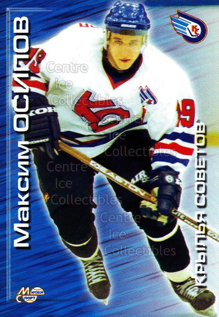 2000-01 Russian Hockey League #70 Maxim Ossipov<br/>6 In Stock - $2.00 each - <a href=https://centericecollectibles.foxycart.com/cart?name=2000-01%20Russian%20Hockey%20League%20%2370%20Maxim%20Ossipov...&price=$2.00&code=162469 class=foxycart> Buy it now! </a>