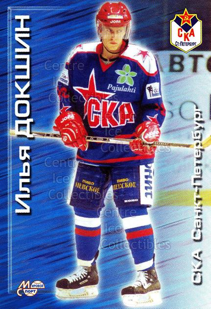 2000-01 Russian Hockey League #73 Ilya Dokshin<br/>2 In Stock - $2.00 each - <a href=https://centericecollectibles.foxycart.com/cart?name=2000-01%20Russian%20Hockey%20League%20%2373%20Ilya%20Dokshin...&price=$2.00&code=162472 class=foxycart> Buy it now! </a>