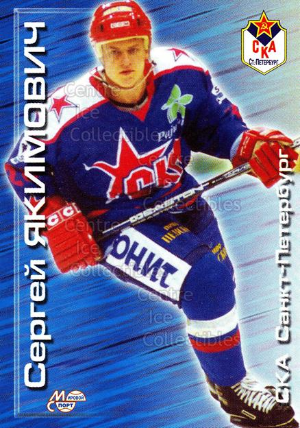 2000-01 Russian Hockey League #74 Sergei Yakimovich<br/>3 In Stock - $2.00 each - <a href=https://centericecollectibles.foxycart.com/cart?name=2000-01%20Russian%20Hockey%20League%20%2374%20Sergei%20Yakimovi...&price=$2.00&code=162473 class=foxycart> Buy it now! </a>
